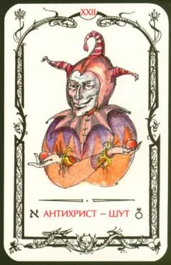 Тема 6.1.2: Значения и изображения карт Таро Теней Веры Cкляровой._  Аркан I «Сатана» Taro-tenei-card22-antihrist-shut.jpg?zoom=1