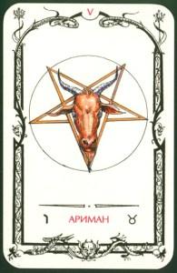 Таро теней карта Ариман