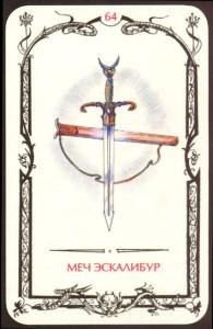 Таро теней карта Меч Эскалибур
