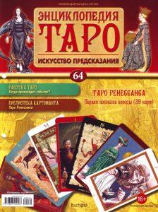 Журнал Энциклопедия Таро Выпуск 64