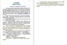 Скриншот книги заветная колода Ленорман