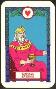 Ведическое Таро Король Кубков