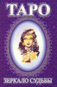Коробка колоды Таро зеркало Судьбы