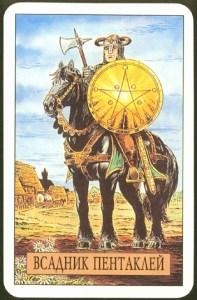 Таро Зеркало Судьбы изображение аркана Рыцарь Пентаклей