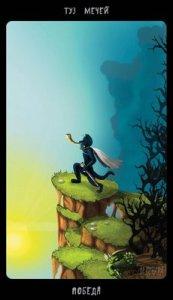 Swords01 Таро Черных Котов Авторская Колода