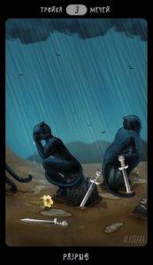 Swords03 Таро Черных Котов Авторская Колода