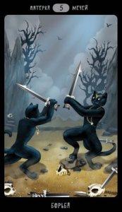 Swords05 Таро Черных Котов Авторская Колода