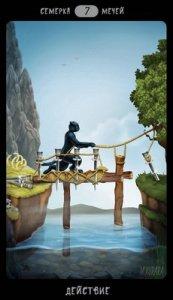 Swords07 Таро Черных Котов Авторская Колода