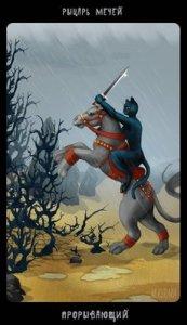 Swords12 Таро Черных Котов Авторская Колода
