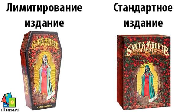 korobki-santo-muerte-taro