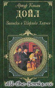 Записки о Шерлоке Холмсе - Артур Дойл, читать онлайн ...