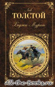 Хаджи-Мурат - Лев Толстой, читать онлайн, скачать ...