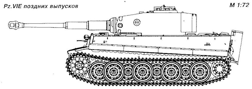 Тяжелый танк Panzer VIE «Tiger» (Sd.Kfz.181) поздних выпусков