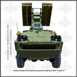 Боевая машина 9А31 зенитного-ракетного комплекса 9К31 «СТРЕЛА-1» - вид спереди