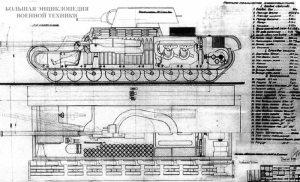 Проект танка КВ-4 инженера Н. Шашмурина