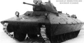 "Легкий танк БТ-СВ-2 ""Черепаха"""