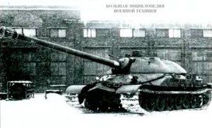 Танк ИС-7 Объект 260