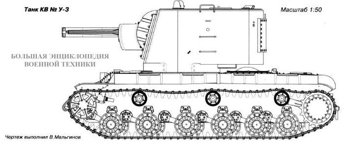 Танк КВ № У-3
