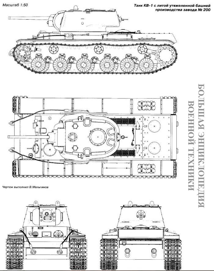 Танк КВ-1 с литой утяжеленной башней производства завода № 200