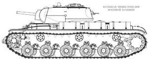 Танк КВ-8С