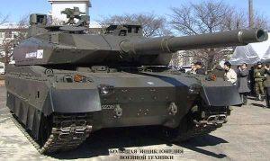 Японский основной танк Тип 10