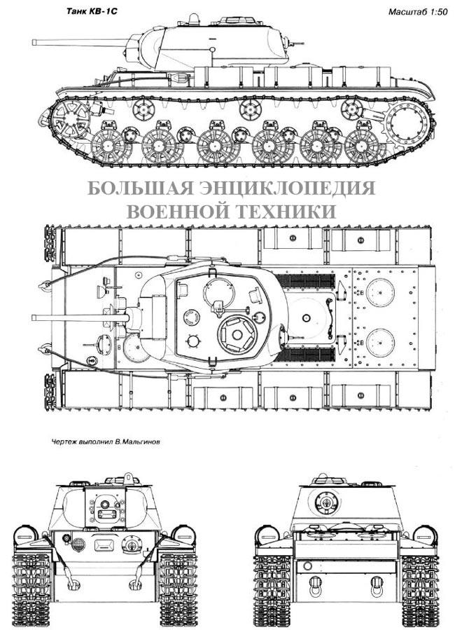 Чертеж танка КВ-1С