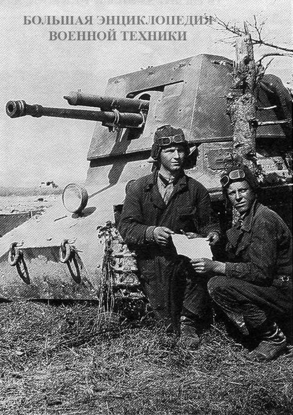 Механик- водитель Якименко и наводчик Протазанов у трофейной самоходной пушки