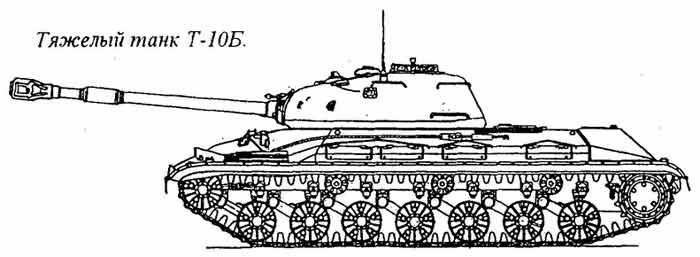 Танк Т-10Б «объект 730Б»