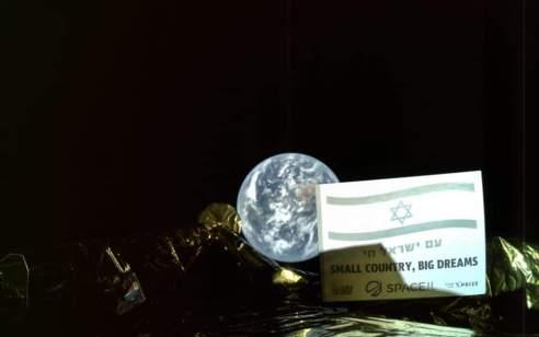 """צילום ראשון: דגל ישראל במרחק 37 אלף ק""""מ מכדור הארץ"""