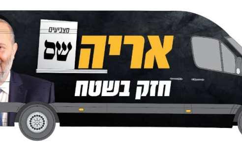 השר דרעי יוצא למסע חוצה ישראל! יבקר ב-150 ישובים מדרום ועד צפון ברכב ש״ס ענק וממותג