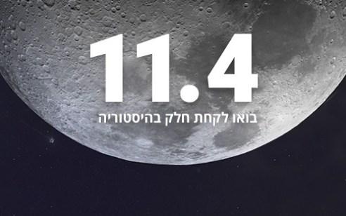 LIVE: ישראל בדרך לירח – שידור חי
