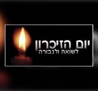 יום הזיכרון לשואה ולגבורה: בשעה 10:00 תישמע צפירה ברחבי הארץ