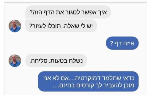 מבוכה לשופט בדימוס עודד אל-יגון: ניסה לברר כיצד לסגור את הפייסבוק של איתמר בן גביר – עם בן גביר עצמו