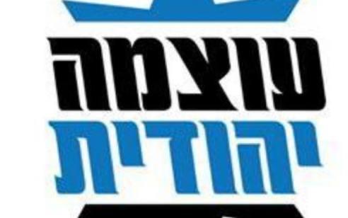 """מפלגות איחוד הימין דרשו להוציא את שמה של """"עוצמה יהודית"""" מההסכמים הקואליציוניים. בן גביר: """"תקיעת סכין בגב"""""""