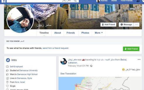 באמצעות פרופילי פייסבוק מזוייפים: כך ניסתה איראן לגייס רשת סוכנים נרחבת בישראל