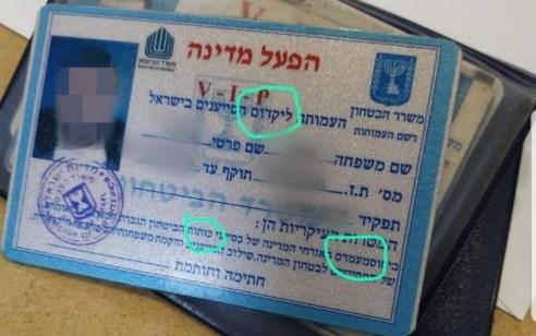 """ערבי תושב השטחים נעצר לאחר שהתחזה באמצעות תעודת זהות ישראלית של אחר ותעודת סייען שב""""כ מזוייפת"""