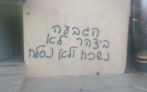 כתובות נאצה רוססו על קירות בתים וצמיגיהם של 21 רכבים נוקבו בשכונה הדרומית של ג'סר א-זרקא