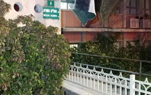 פתח תקווה: פחים הוצתו ודגל פלשטין נתלה על בניין בעירייה – המשטרה פתחה בחקירה