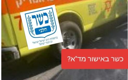 תיקון כתבה | כשר באישור הרבנות? נבדקת תלונה כנגד עובד במחלקת ההונאה בכשרות ברבנות הראשית לישראל