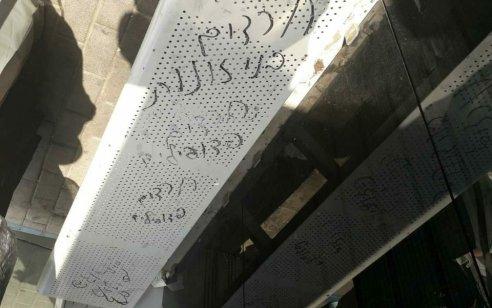 """כתובות גרפיטי נגד חרדים רוססו על תחנת אוטובוס בירושלים – ראש העיר משה ליאון: """"רואה בחומרה את שיח השנאה"""""""