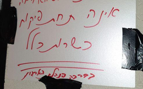 עדכון פיקוח מיוחד | איגוד הרבנים בישראל.