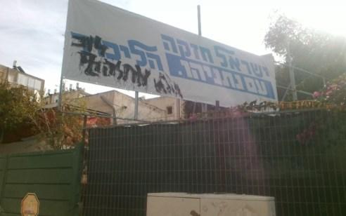 המשטרה חוקרת מקרה של השחתה וריסוס צלב קרס על שלט של מפלגת הליכוד