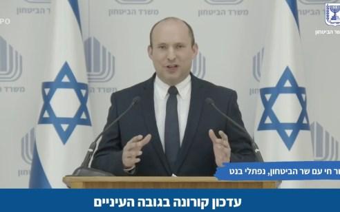 שר הביטחון בנט: ״צריך להעביר את המערכה לניהול הקורונה למערכת הביטחון״