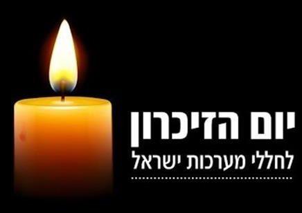 בעקבות נגיף הקורונה – שר הביטחון החליט: טקסי יום הזיכרון לחללי מערכות ישראל ייערכו ללא קהל
