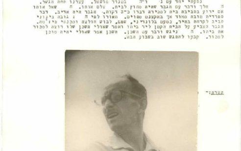 """במלאת 60 שנה למשפט בארץ אדולף אייכמן: השב""""כ חושף מסמך היסטורי של רפי איתן ז""""ל ובו צילום סמוי של אייכמן"""