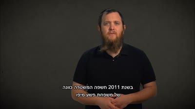 פרשת דומא: מדוע החליטו גורמי הביטחון שמדובר בטרור יהודי עוד לפני החקירה?