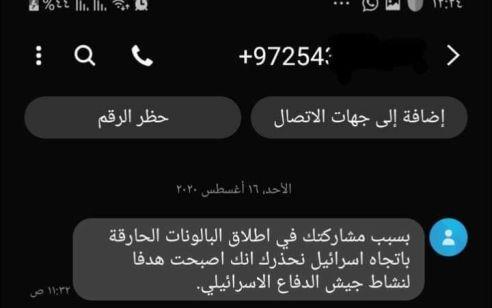 """ישראל מאיימת על מפריחי הבלונים בהודעות sms: """"אנו מזהירים אותך שהפכת למטרה של צה""""ל"""""""