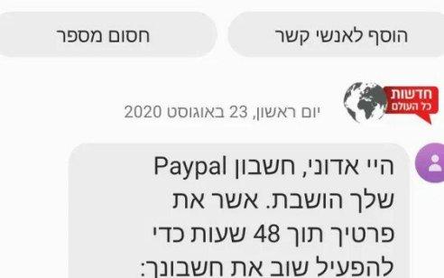 בעקבות חשיפת חדשות כל העולם: נעצרו 4 חשודים בהונאת כרטיסי אשראי באמצעות התחזות לאתר paypal