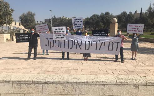 """מחאת משפחות השכולות בבג""""ץ: """"מפקירים את בטחון אזרחי ישראל"""""""