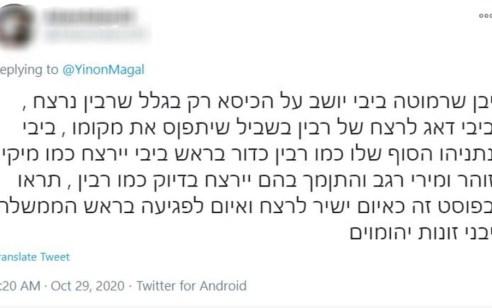 """תושב ת""""א נאשם באיומים ברצח ופגיעה מינית נגד רה""""מ ובני משפחתו, שרים ושוטרים"""